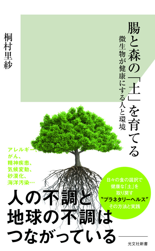 『腸と森の「土」を育てるーー微生物が健康にする人と環境』